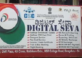 Voters id agent in  Mathikere, Bangalore | CSC - Mathikere