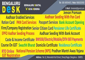 Pan card agent in  Shivaji Nagar, Bangalore | Bengaluru Desk